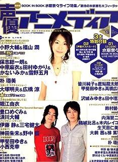 声優アニメディア 2006年 10月号 [雑誌]