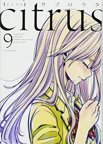 citrus (9) (百合姫コミックス)
