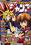 V (ブイ) ジャンプ 2006年 10月号 [雑誌]