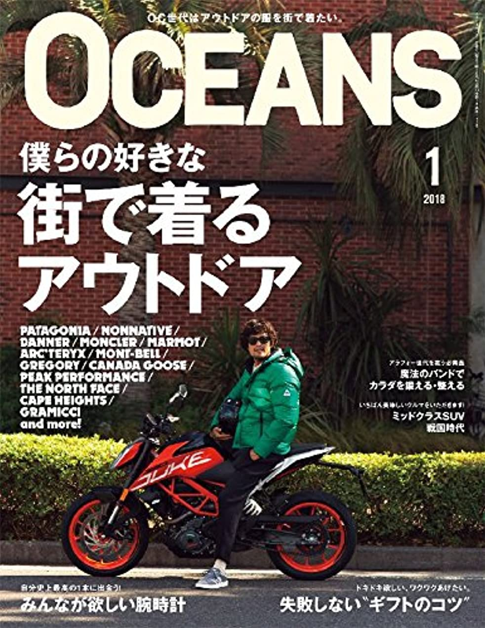 聖なるドナー華氏OCEANS 2018年1月号