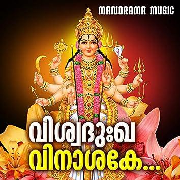 Viswadukha Vinashake (Chakkulam Devi Devotional)