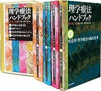 理学療法ハンドブック改訂第4版 4巻セット