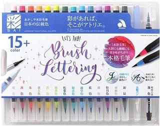 あかしや 筆ペン 水彩毛筆 彩 14色+2本セット 日本の伝統色 モダンカリグラフィー CA350S-04