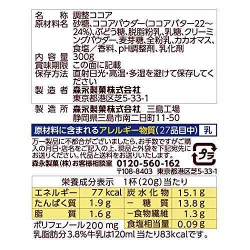 森永ミルクココア300g