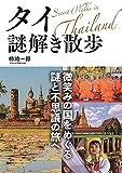 タイ謎解き散歩 (中経の文庫 か 30-1)