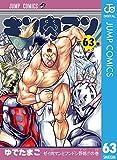 キン肉マン 63 (ジャンプコミックスDIGITAL)