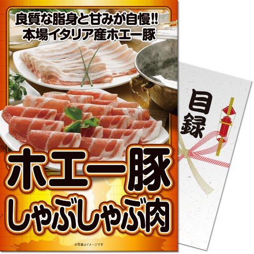 【パネもく! 】イタリア産 ホエー豚しゃぶしゃぶ肉(目録・A4パネル付)