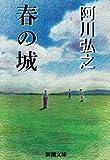 春の城 (新潮文庫)