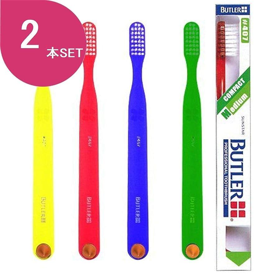 自慢確実悲しむバトラー 歯ブラシ 2本 #407
