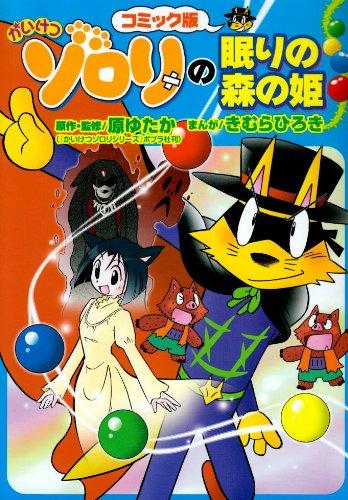 かいけつゾロリの眠りの森の姫―コミック版 (かいけつゾロリシリーズ コミック版 10)
