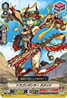 ヴァンガード V-EB12/054 ドラゴンダンサー カタリナ (C コモン) Team 竜牙独尊