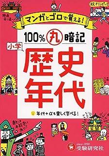 小学 100%丸暗記 歴史年代: マンガとゴロで覚える! (受験研究社)