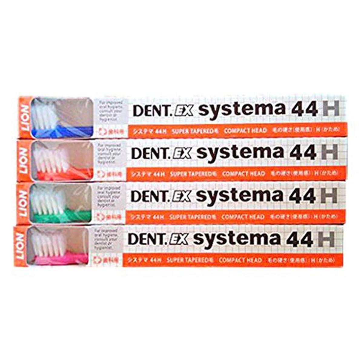 感謝する驚かすピアデント 歯ブラシ DENT EX システマ 4色アソート 20本入り 44H