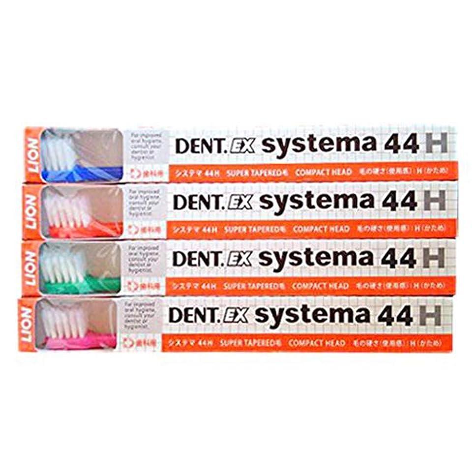 マリン移植時々時々デント 歯ブラシ DENT EX システマ 4色アソート 20本入り 44H