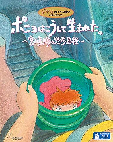 ポニョはこうして生まれた。 〜宮崎駿の思考過程〜 [Blu-ray]