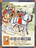 中世の城日誌―少年トビアス、小姓になる (大型絵本)