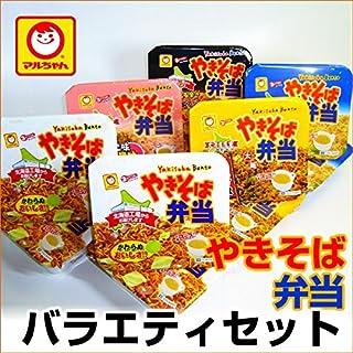 【マルちゃん】やきそば弁当 バラエティーセット5種12食入