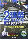 スーパーテキスト2級建築施工管理・実地 最新問題解説&技術検定試験重要項目集〈28年度〉