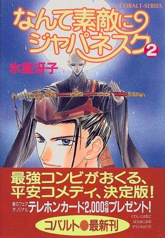 なんて素敵にジャパネスク 2 ―新装版― なんて素敵にジャパネスク シリーズ(2) (なんて素敵にジャパネスク シリーズ) (コバルト文庫)