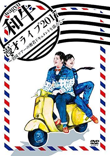 和牛 漫才ライブ2017~全国ツアーの密着ドキュメントを添えて~ [DVD]