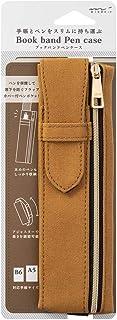 ミドリ ブックバンド ペンケース B6~A5用 茶 62325006