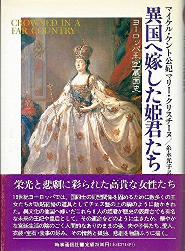 異国へ嫁した姫君たち―ヨーロッパ王室裏面史