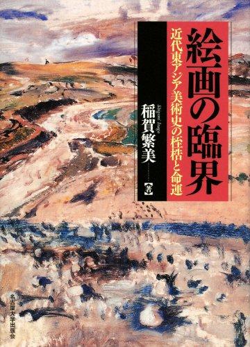 絵画の臨界―近代東アジア美術史の桎梏と命運―