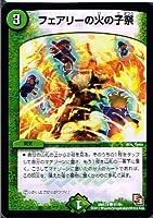 【 デュエルマスターズ】 フェアリーの火の子祭 コモン《 最強戦略 パーフェクト12 》 dmx14-081