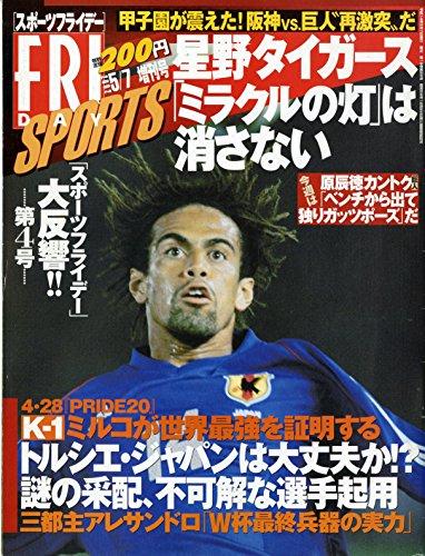SPORTS FRIDAY(スポーツフライデー)  2002年5月7日号 星野タイガース「ミラクルの灯」は消さない 「スポーツフライデー」大反響!! 第4号[雑誌] (FRIDAY(フライデー))