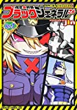 残念女幹部ブラックジェネラルさん (1) (ドラゴンコミックスエイジ し 4-1-1)