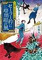 セーラー衿に瑠璃紺の風 (大正浪漫 横濱魔女学校3) (創元推理文庫)