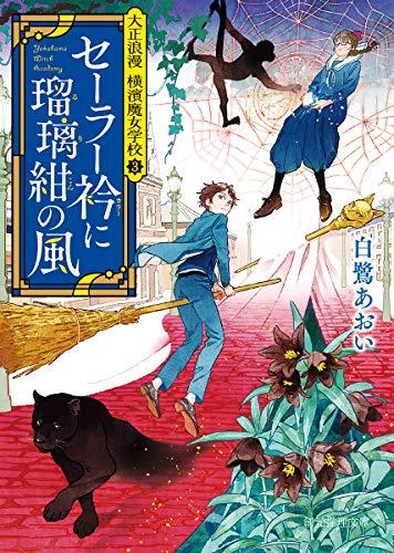 セーラー衿に瑠璃紺の風: 大正浪漫 横濱魔女学校3 (創元推理文庫)