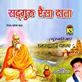 Gurusa Dev Hamara Aaya