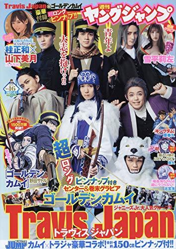 ヤングジャンプ 2021年 4/1 号 [雑誌]_0