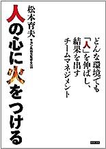 表紙: 人の心に火をつける どんな環境でも「人」を伸ばし、結果を出すチームマネジメン | 松本 育夫
