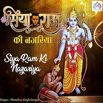 Siya Ram Ki Nazariya