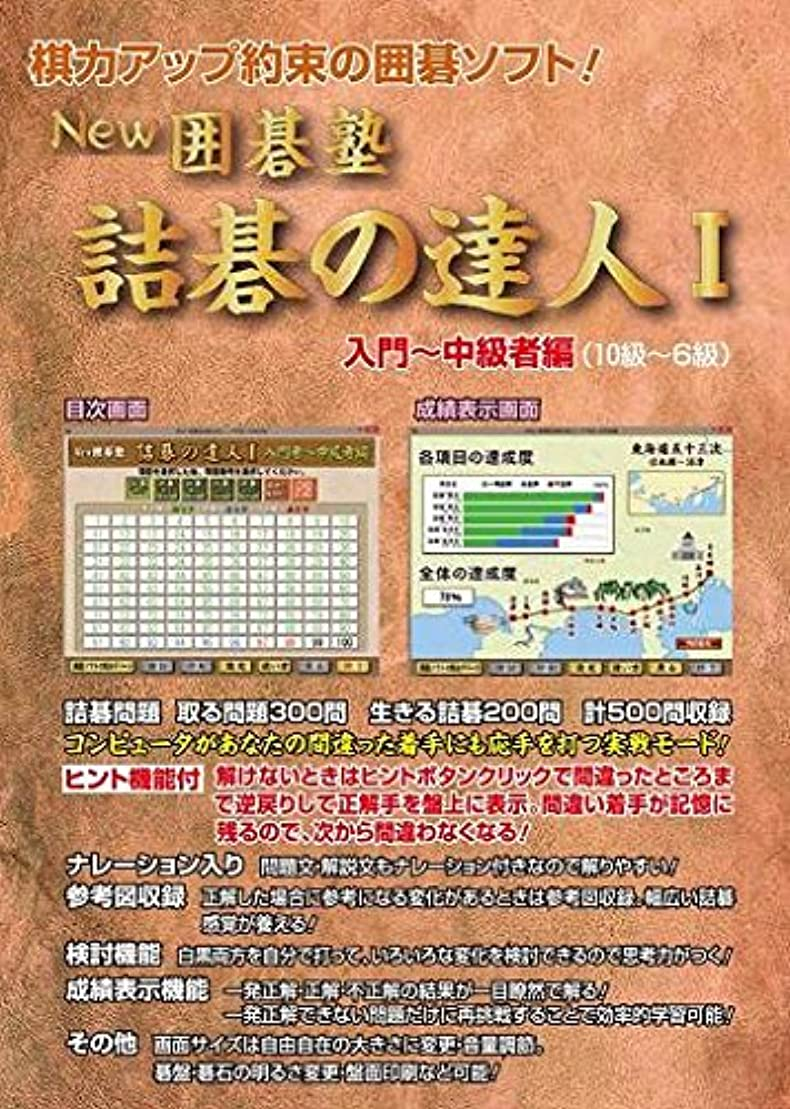 形容詞ブリードディレクトリNEW 囲碁塾詰碁の達人I 入門~中級者編