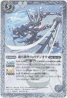 バトルスピリッツ 機巧剣聖リョウダンオウ(レア) / 名刀コレクション(BSC21) / シングルカード