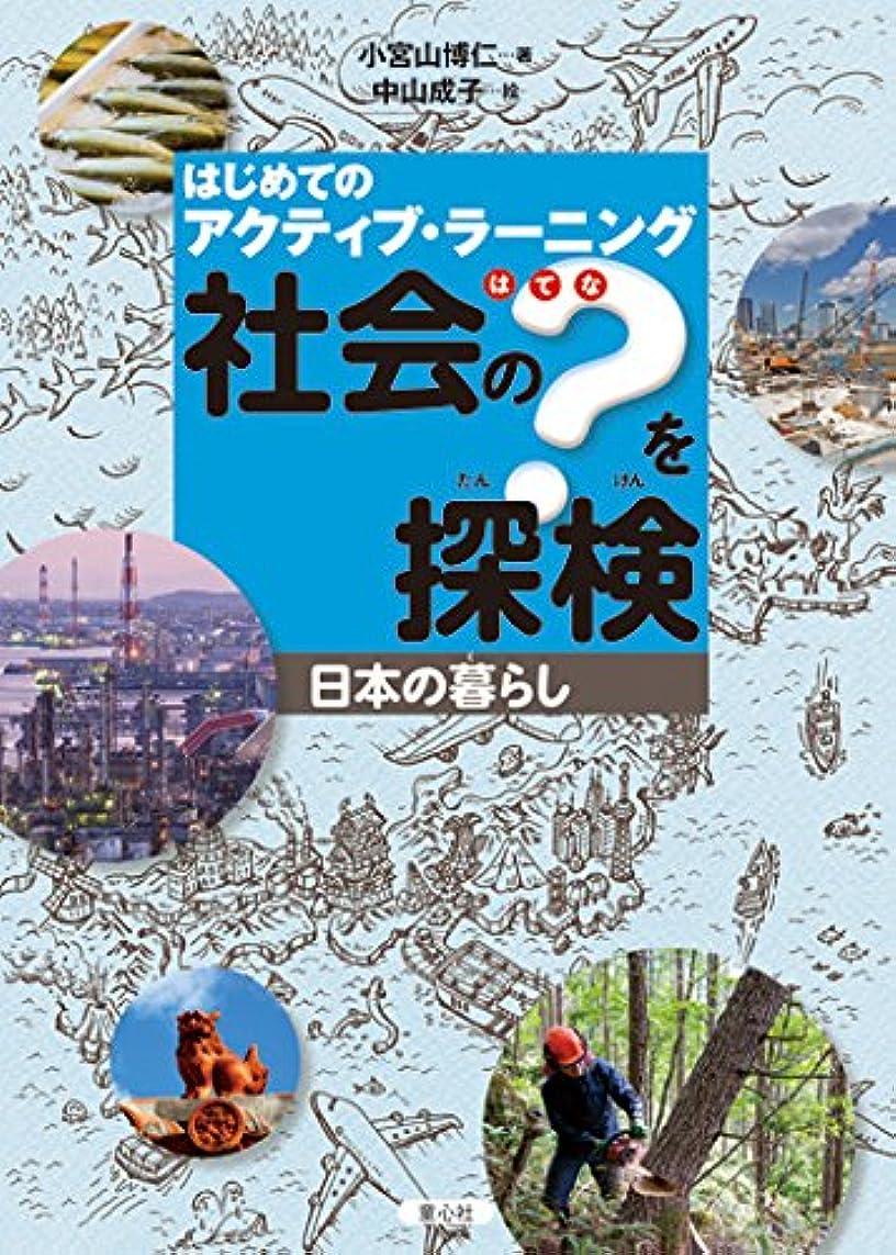 カメラ収穫バインドはじめてのアクティブ?ラーニング 社会の?を探検 日本の暮らし