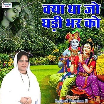 Kya Tha Jo Ghari Bhar Ko