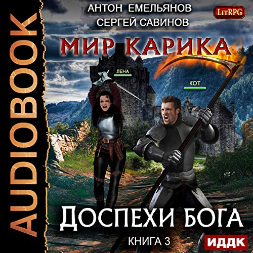 The World of Karik III. God's Armor [Russian Edition] audiobook cover art