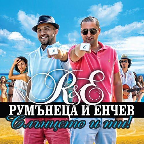 R&E & Rumanetsa&Enchev feat. N.A.S.O, Marieta, Emanuela & Bon Bon