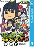 ロック・リーの青春フルパワー忍伝 4 (ジャンプコミックスDIGITAL)