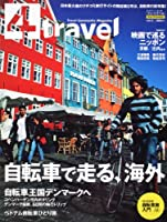 カドカワムック Travel Community Magazine 4travel vol.5 (カドカワムック 355)