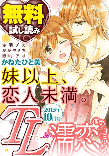 恋愛 漫画 無料 読み 放題