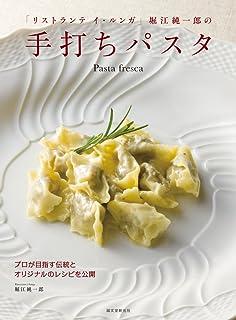 「リストランテ イ・ルンガ」堀江純一郎の手打ちパスタ: プロが目指す伝統とオリジナルのレシピを公開