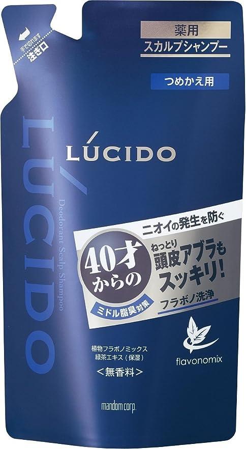 ロッカーギャングスター提出するルシード 薬用スカルプデオシャンプー つめかえ用 380mL (医薬部外品)