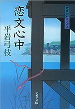表紙: 御宿かわせみ15恋文心中 (文春文庫)   平岩 弓枝