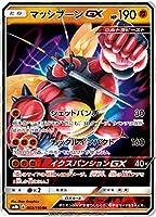 ポケモンカードゲーム SM8b 063/150 マッシブーンGX 闘 (RR ダブルレア) ハイクラスパック GXウルトラシャイニー