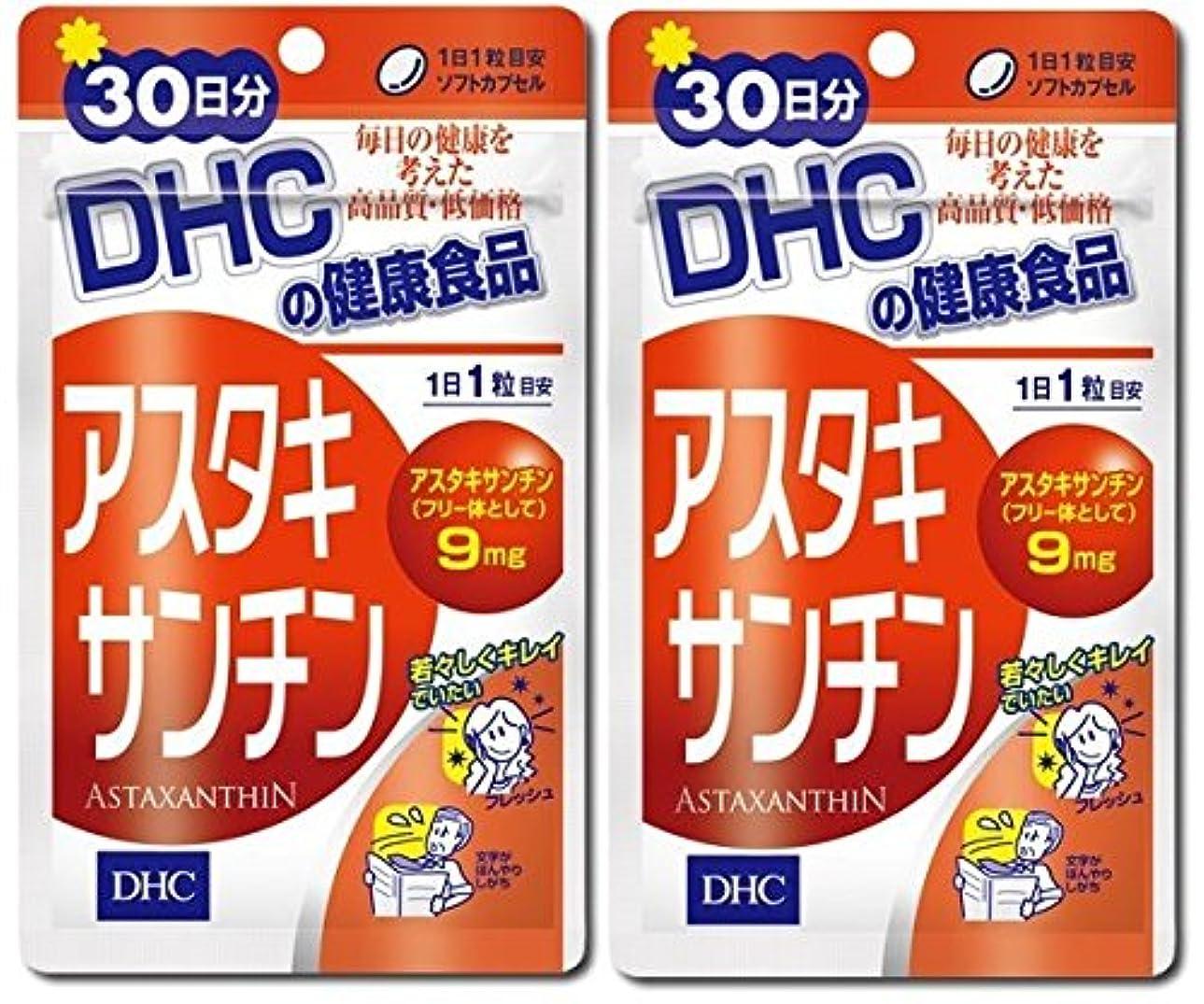 試み未来レーダーDHC アスタキサンチン 60日分(30日分×2袋)
